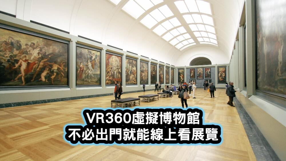 虛擬博物館
