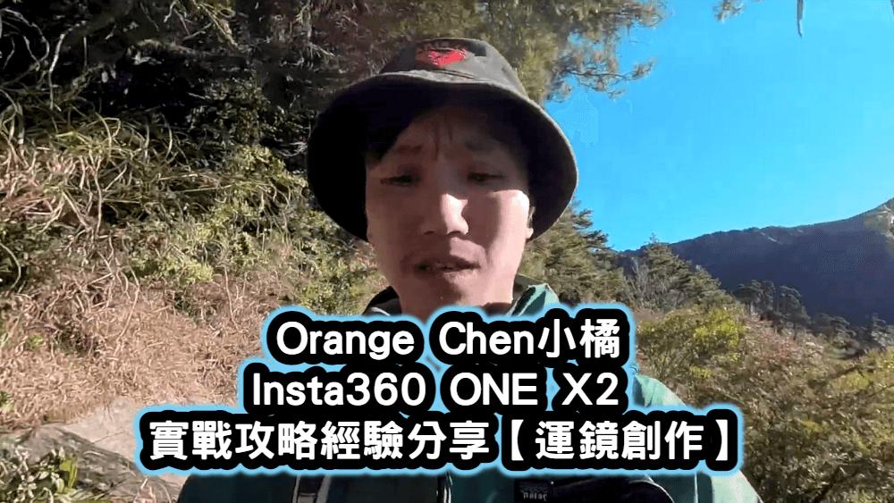 orange chen X2分享