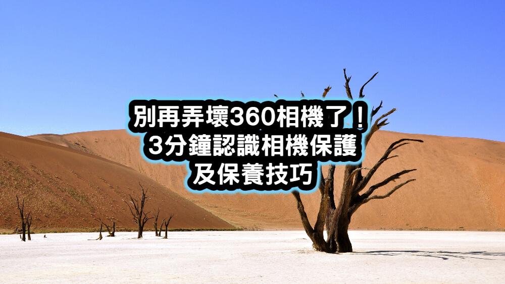 360相機保護保養
