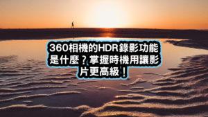 360hdr錄影
