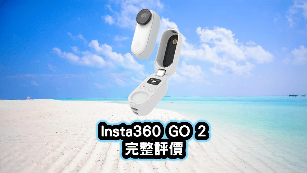 insta360 go 2評價