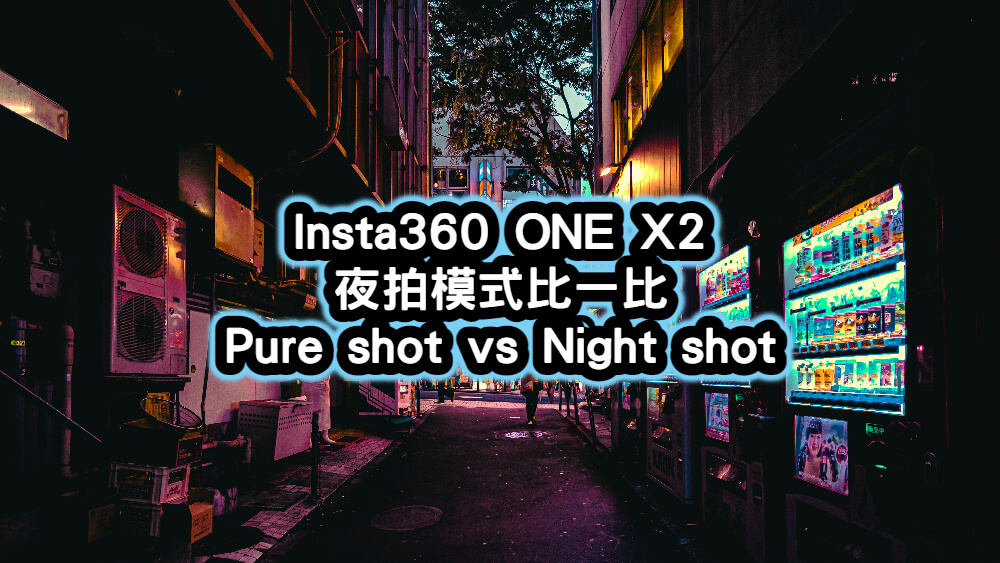 insta360 one x2夜拍模式