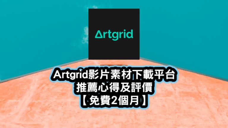 artgrid心得評價