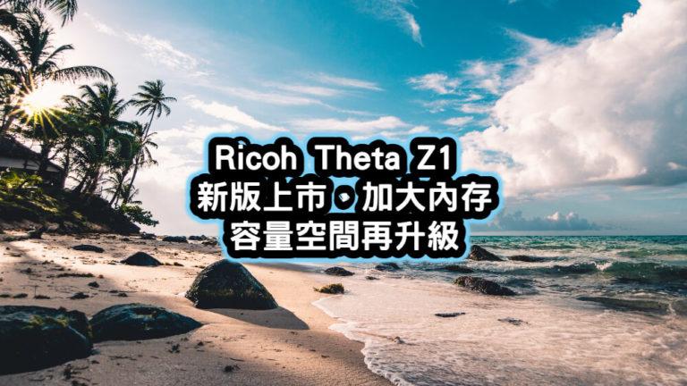 新版ricoh theta z1