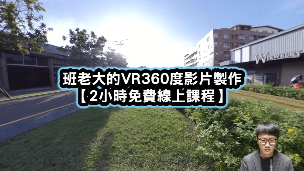 VR360度影片製作線上課程