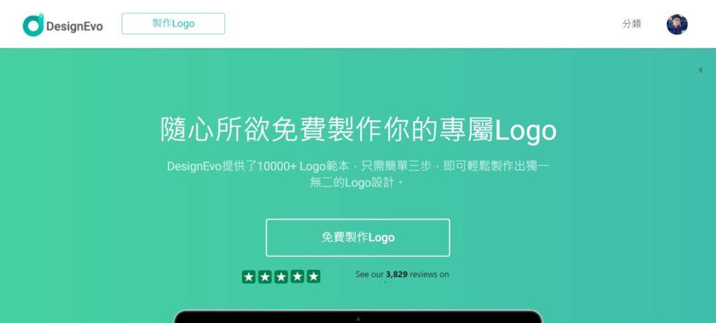 進入DesignEVO網站