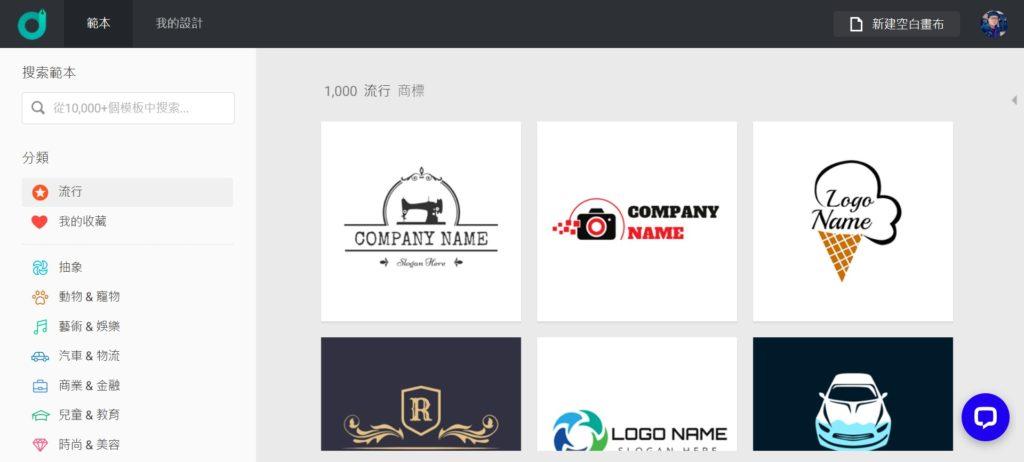 選擇Logo樣式