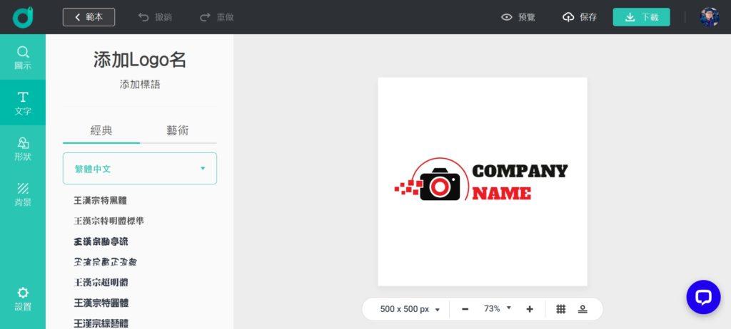 開始設計修改Logo