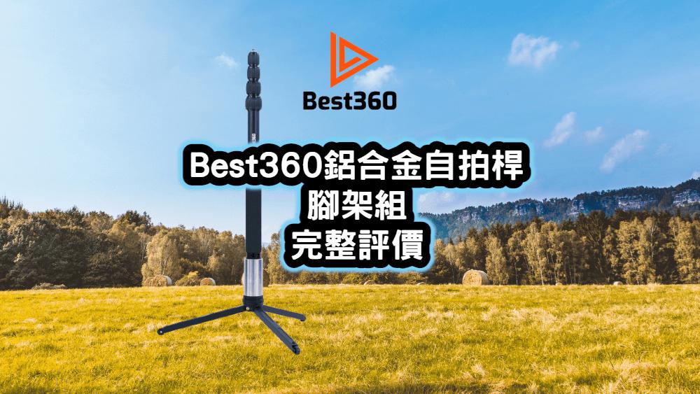 best360鋁合金自拍桿腳架組評價