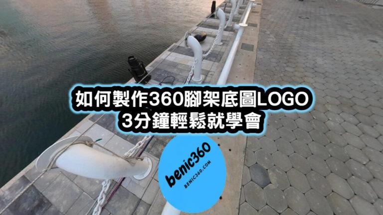 360腳架底圖LOGO