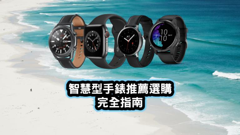 智慧型手錶