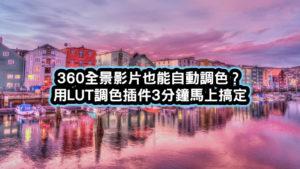 360影片調色LUT