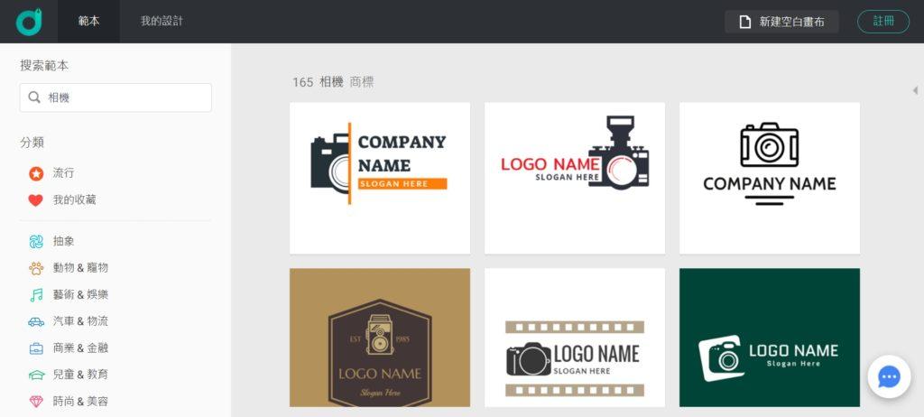 多元主題分類Logo任你挑選