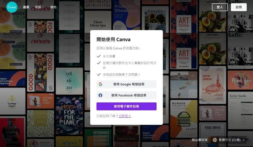 Canva註冊帳號畫面