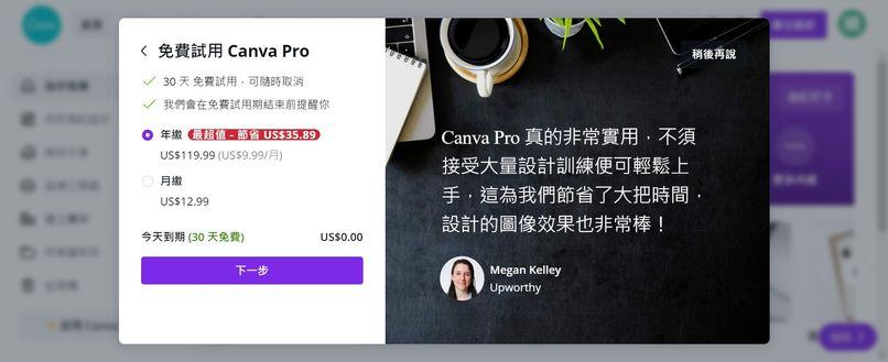 Canva Pro繳費方式(30天免費)