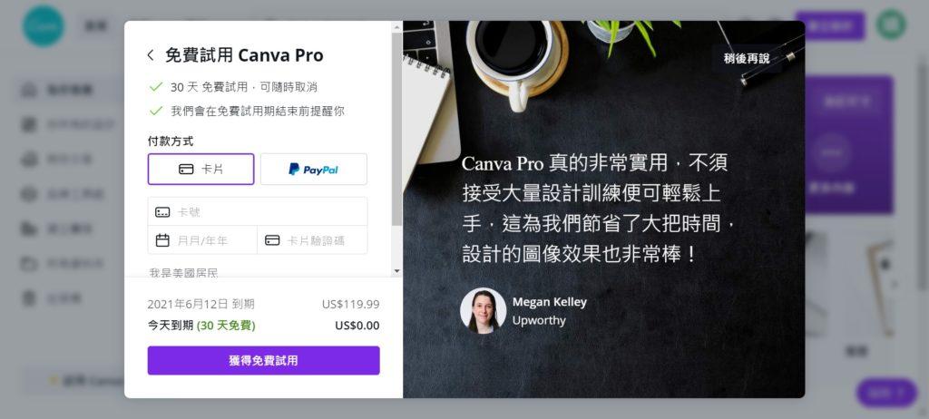 獲得免費試用Canva Pro