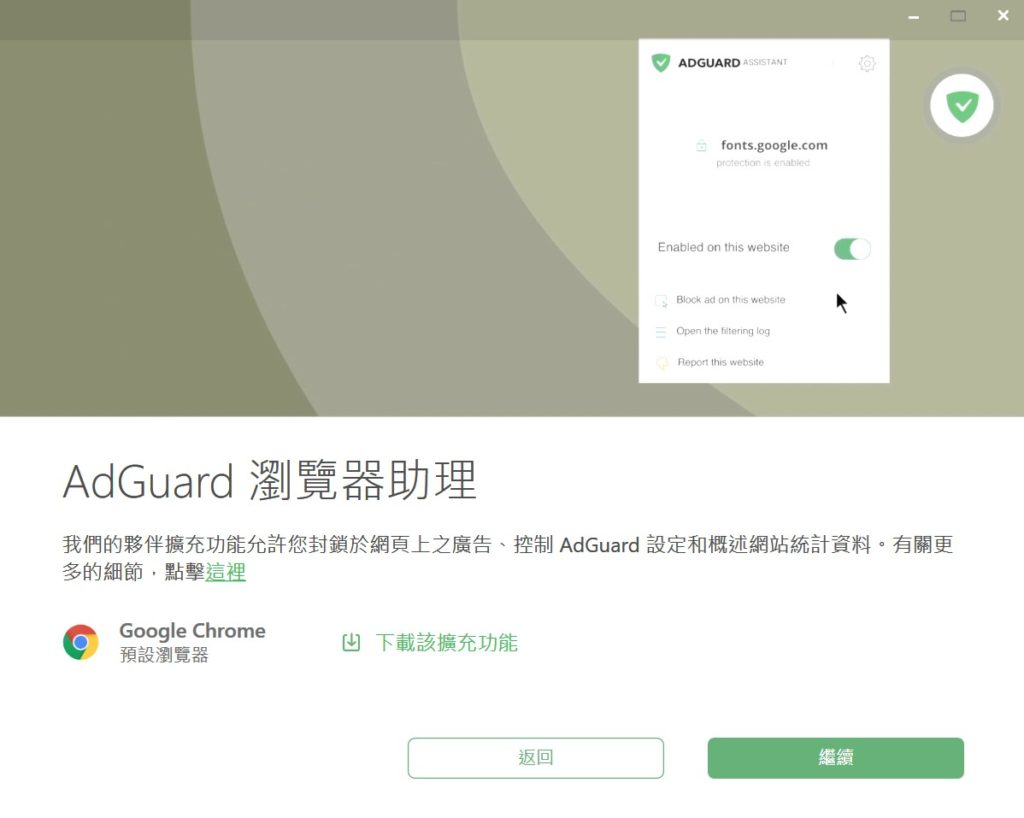 adguard瀏覽器助理