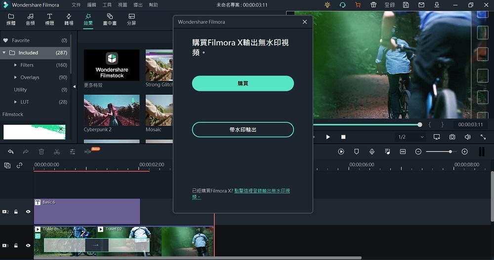 Filmora導出影片