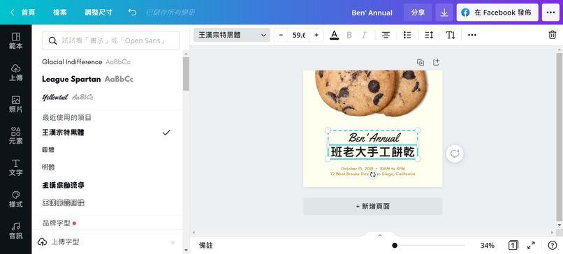自由選擇中文字體,然後輸入中文字和調整大小、顏色