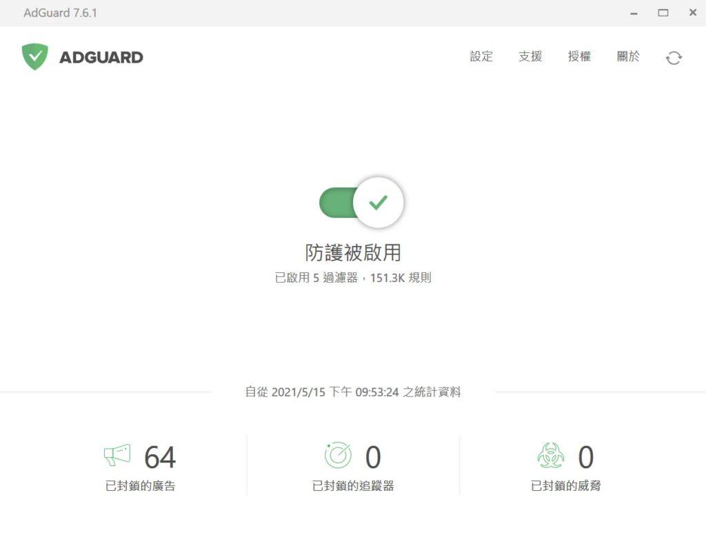 adguard開啟防護