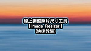 image resizer線上調整照片尺寸工具
