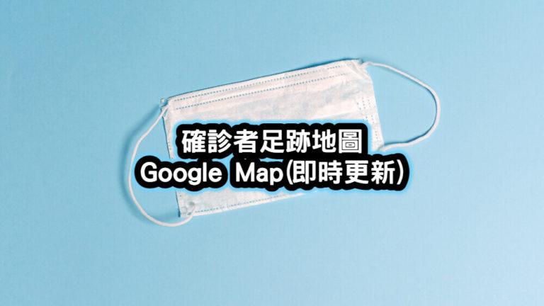 確診者足跡地圖google map