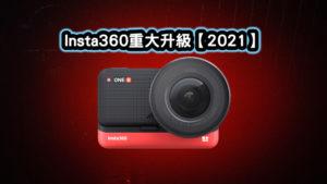 insta360重大升級2021