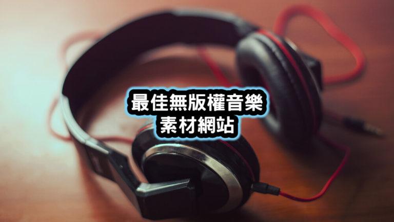 無版權音樂