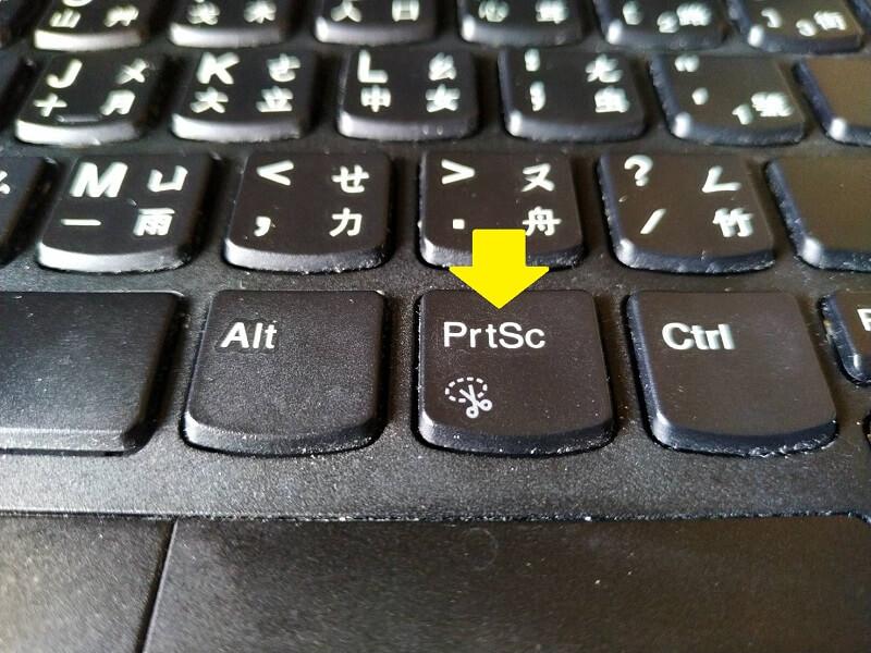 按下電腦鍵盤上面的Prt Sc按鍵
