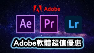 Adobe軟體超值優惠