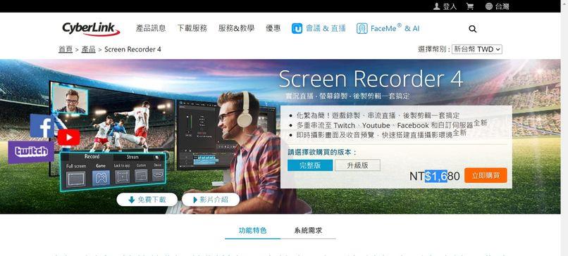 CyberLink Screen Recorder螢幕錄影軟體