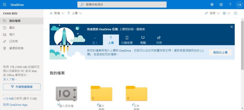 OneDrive雲端硬碟PC操作介面