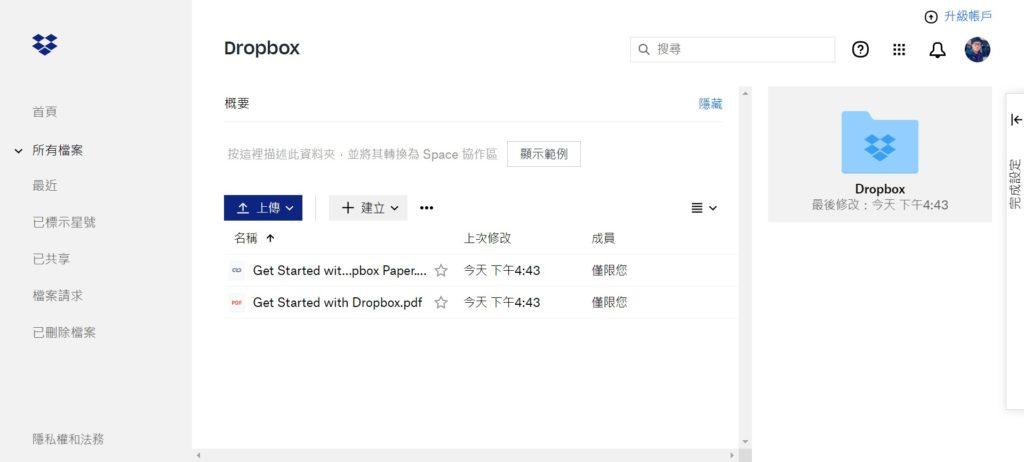 Dropbox雲端硬碟PC操作介面