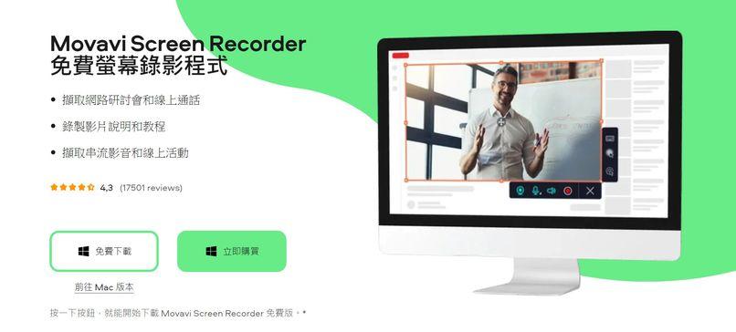 Movavi Screen Recorder螢幕錄影軟體