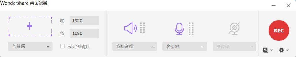 UniConverter螢幕錄影介面