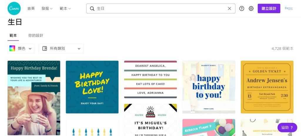 搜尋「生日」出現上千款圖片設計範本