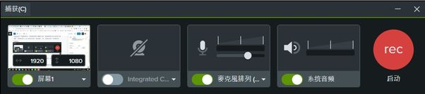 Camtasia螢幕錄影軟體