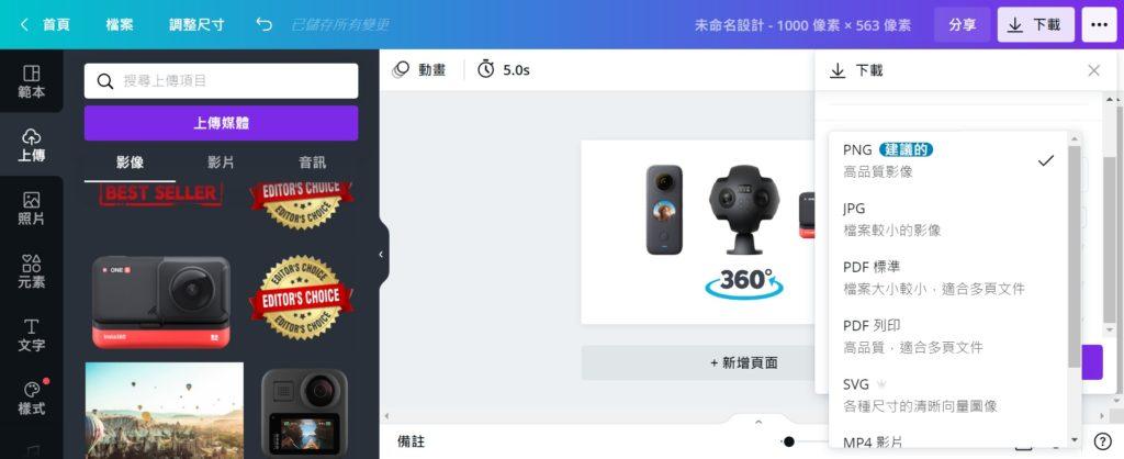 付費專業版Canva Pro才可下載PNG帶有透明度的圖片