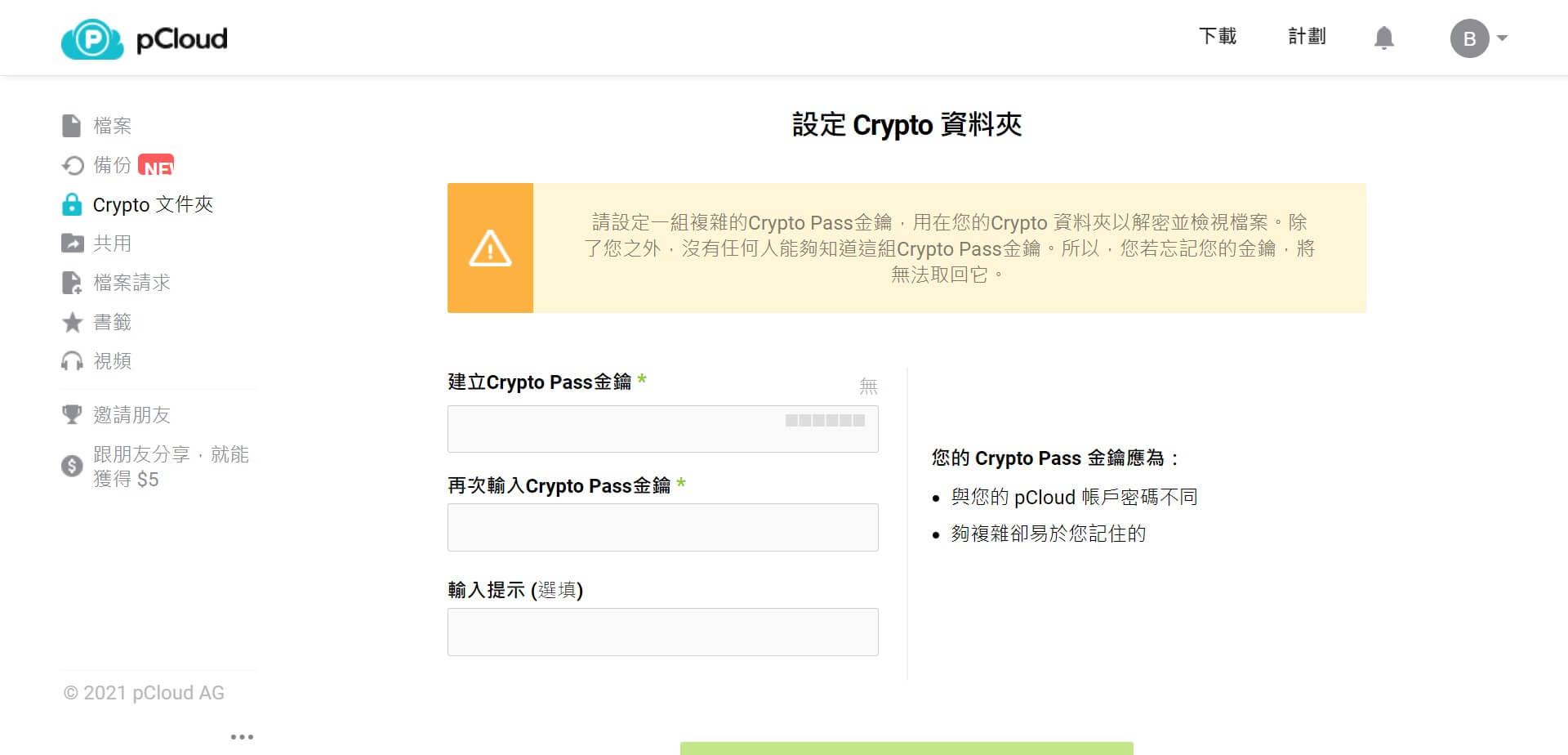 設定crypto資料夾金鑰