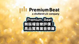 premium beat無版權音樂