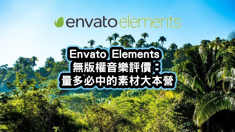Envato Elements無版權音樂