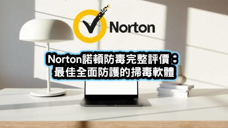 norton 諾頓防毒軟體