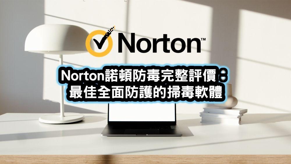 norton防毒軟體