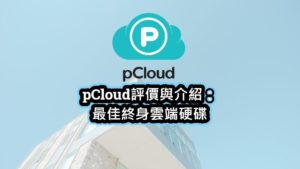pcloud評價