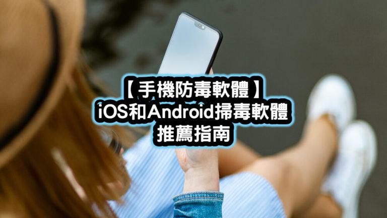 手機防毒軟體