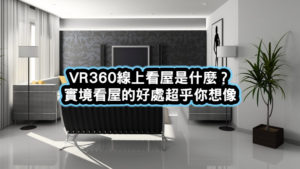 vr360線上看屋