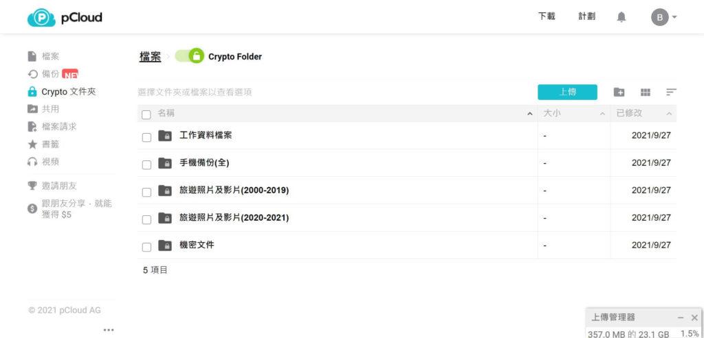 pCloud crypto加密資料夾