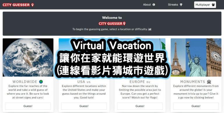 virtual vacation