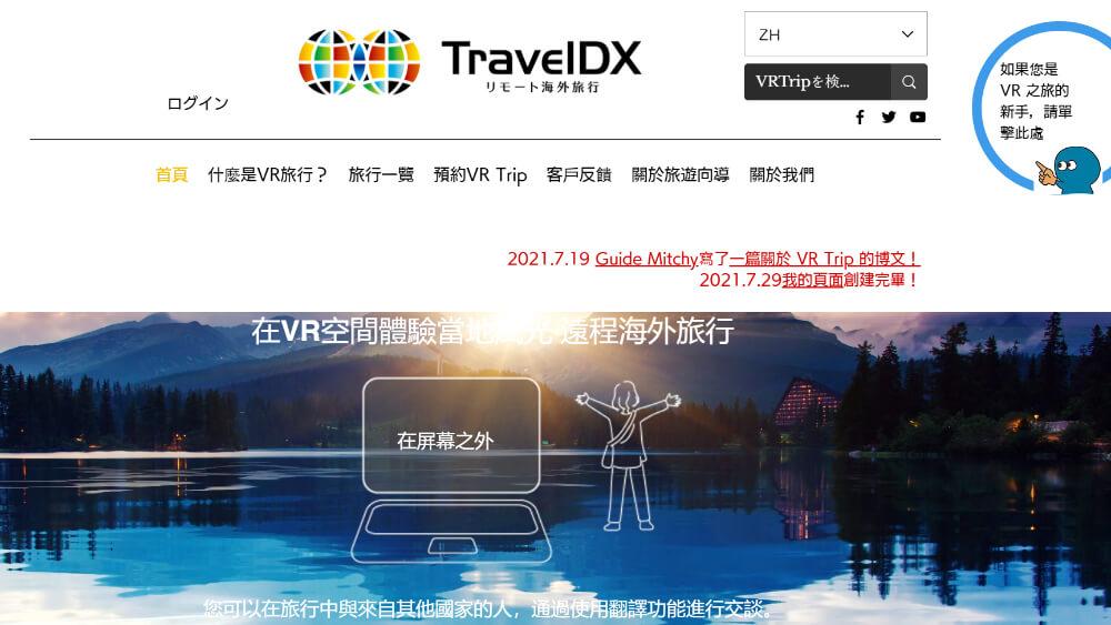 TravelDX VR360線上旅遊服務