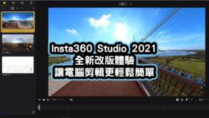 Insta360 Studio 2021 全新改版體驗